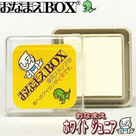おなまえBOX専用 サプライ品 布専用スタンプ台 おなまえホワイト ジュニア 黒いものにはこれ! 白インク 布専用インクです 布に押した後 15秒程度のアイロン掛けが必要です【白】お名前スタンプ 布用怪獣インク使用 おなまえBOXシリーズ単品