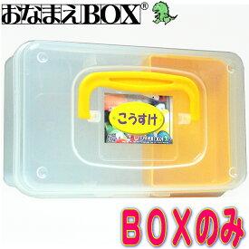 BOXのみ【おなまえBOX専用】【仕切り板付】【ご希望の場合おなまえシールを貼ってお送りいたします。】 おなまえBOX サプライ品 お名前スタンプ おなまえスタンプ おなまえBOXシリーズ単品