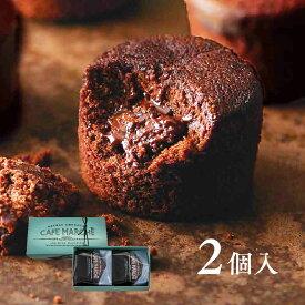 【バレンタイン2021】ガトーショコラ2個入 期間限定 本命チョコ プチギフト チョコレート チョコ  カップケーキ 義理チョコ スイーツ
