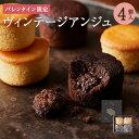 【バレンタイン 2020】ヴィンテージアンジュ4個入期間限定 プチギフト 義理チョコ チョコレート 義理チョコ 会社…