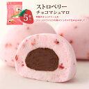 ストロベリーチョコマシュマロ5個袋入お取り寄せ 義理チョコ 博多 老舗 お菓子 銘菓 洋菓子 スイーツ 個包装 …