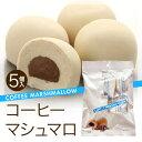 コーヒー マシュマロ スイーツ marshmallow ギモーヴ チョコレート ランキング プレゼント