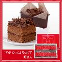 プチショコラボア スイーツ チョコレート チョコレー