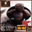バレンタイン カフェマルシェショコラ プチギフト チョコレート