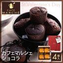 バレンタイン カフェマルシェショコラ プチギフト チョコレート スイーツ プレゼント