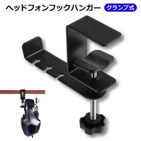 ヘッドホンハンガー ヘッドフォンスタンド クランプ式 ケーブルホルダー 360度回転 カバン 小物掛け Sony Bose Beats DAIAD 回転式 ヘッドホンフックハンガー