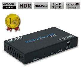 HDMI 分配器 4K 60Hz HDR対応 同時出力 HDCP2.2 18Gbps HDMI スプリッター 2出力 スマートEDID搭載 カスケード接続 PS5/PS3/Xbox/PS4/任天堂スイッチ/BDレコーダー DAIAD DHD-S12IH HDCP解除