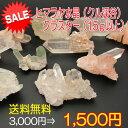 【送料無料】◆1500円均一◆ヒマラヤ水晶クラスター(ヒマラヤ クル渓谷産)◆どんなクラスターが届くかはお楽しみ♪15〜40グラム◆
