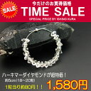 【限定タイムセール】 激安 ハーキマーダイヤモンドAAA2〜2.5×3〜5mm 5センチ売り 1粒当り約80円〜! 石の蔵