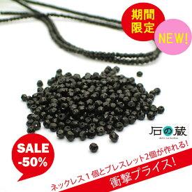 【限定タイムセール】ブラックスピネルAAボタンカットビーズ約2.5×3mm ばら売り(17グラム・約2連分)