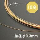 K18(18金) ソフトワイヤー(丸線材 なまし) φ0.30mm 10cm売り 石の蔵