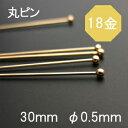 K18(18金) 丸ピン 30mmφ0.5mm◇1本売り◇