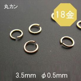 K18(18金) 丸カンφ0.5mm 3.5mm 1個売り 石の蔵