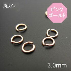 K10(10金)ピンクゴールド丸カン(Cカン)3.0mm◇1個売り◇