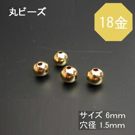K18(18金) プレーンビーズ 丸玉(ラウンド)6mm 1粒売り 石の蔵