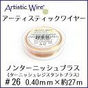 アーティスティックワイヤー ノンターニッシュブラス 26号(約0.4mm) ◇1巻き売り(約27m)◇