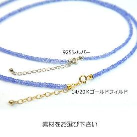 ネックレスお仕立て券★ネックレスに仕上げます★ネックレス加工お好きな石と一緒にカートにイン!(ゴールドフィルド・シルバー925) 石の蔵