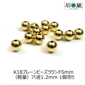 K18(18金) プレーンビーズ 丸玉(ラウンド)5mm(軽量) 1粒売り 石の蔵