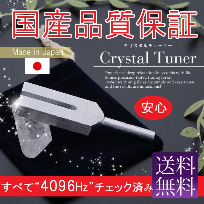 国産クリスタルチューナー(水晶ポイント・ケース付)【ネコポス送料無料】クリスタルチューナー 国産(日本製) 4096Hz 水晶ポイント