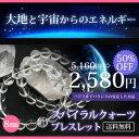 【特別セール】【ネコポス便送料無料】スパイラルクォーツ(螺旋水晶)8mmブレスレット