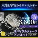 【特別セール】【ネコポス便送料無料】スパイラルクォーツ(螺旋水晶)10mmブレスレット