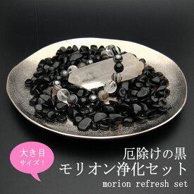 [アフターセールクーポン配布中] 浄化セット 厄除けの決定版!黒水晶モリオンの浄化セット 3点セット(大き目水晶クラスター・モリオンさざれ・シルバープレート) 石の蔵 【送料無料】