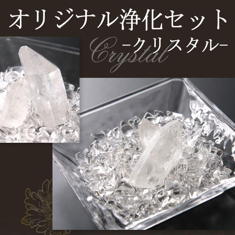 [ポイント3倍] 浄化セット パワーストーン 浄化セット 水晶(穴無し浄化用さざれ・水晶ポイント・ガラス皿) 浄化セット 石の蔵 送料無料