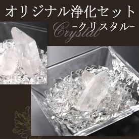 【今ならオマケ付き】パワーストーン 浄化セット 簡単 浄化セット 水晶の美しさが違う (穴無し浄化用さざれ・水晶ポイント・ガラス皿) 石の蔵