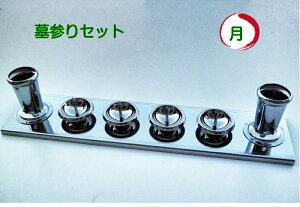 ステンレス線香ローソク立セット 月 据置き型 幅300mm 墓参りセット 線香立2個ローソク立4個 線香縦置き 簡単取付 簡単お手入れ 軽量 長持ち