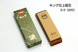 キング仕上砥石 S-3 #6000 松永トイシ 最終仕上用 かんな のみ 包丁 ハサミ その他精密刃物用 台付