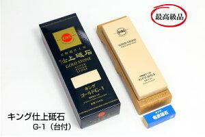 キングゴールド仕上砥石 G-1型 最終超仕上用 かんな のみ 包丁 ハサミ 最高級品 台付