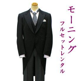 【レンタル】結婚式 父親 モーニング フルセットレンタルモーニング レンタル morning-r