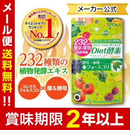 メーカー公式 酵素 サプリ ダイエット コレウス ISDG 医食同源 ドットコム 送料無料 賞味期限2年以上保証