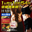 HMB サプリメント(タブレット180粒)1袋1ヶ月分1日約54円【メール便送料無料】オレンジ風味 HMB タブレット  HMBCa…