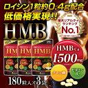 HMB TABLET(180粒×3袋セット)【送料無料】HMBタブレット【ISDG 医食同源ドットコム直販】HMBCa/クエン酸/ビタミ…
