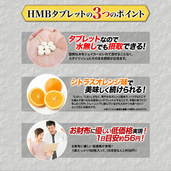HMBTABLET(180粒)【ISDG医食同源ドットコム直販】HMBCa/クエン酸/ビタミンB2筋肉好きにはたまらないパワー成分!!