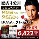 【送料無料】HMB サプリ 国産 魔裟斗 BMS HMBCa 2500 270粒 BCAA CREATINE 3000 180粒 プロスペック セット 30日分 筋…