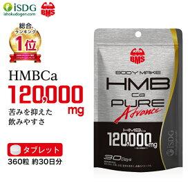 HMBCa4000mg配合サプリ BMS HMB ピュア アドバンス 360粒 30日分 激安 筋トレ トレーニング ダイエット ISDG 医食同源ドットコム| ダイエット 魔裟斗 プロテイン 国産 サプリ サプリメント