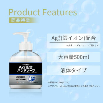 【3本セット】ハンドソープ液体タイプ500ml×3本セット銀イオン配合液体石鹸せっけん