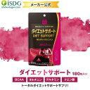 【 送料無料 】アミノ酸 サプリ BMS ダイエットサポート 180粒 約30日分 BCAA オルニチン 筋トレ トレーニング ダイエ…