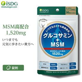 【送料無料】MSM高配合 サプリ グルコサミン+MSM 270粒 30日分 コンドロイチン コラーゲン