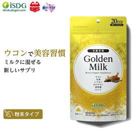粉末 サプリ Golden Milk (ゴールデンミルク) 80g 約20杯分 サプリメント ウコン ジョウガ シナモン 黒コショウ