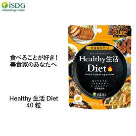 ダイエット サプリ Healthy生活Diet 40粒 20日分 サプリメント MCTオイル フコキサンチン L-カルニチン ISDG 医食同源 | 女性 さぷり