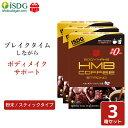 コーヒー インスタント HMBコーヒーストロング 10包入 3箱セット HMBCa 1000mg配合 糖質0 粉末 スティックタイプ 個包…