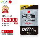 3/1限定ポイント20倍 HMBCa4000mg配合サプリ BMS HMB PURE HMBピュア 420粒 30日分 激安 筋トレ トレーニング ダイエ…