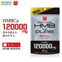HMBCa4000mg配合サプリ BMS HMB PURE HMBピュア 420粒 30日分 激安 筋トレ トレーニング ダイエット ISDG 医食同源ド…