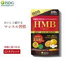 【賞味期限2019年12月18日】【 送料無料 】HMB サプリメント HMBタブレット 180粒 30日分 シトラスオレンジ味 HMBCa 1…