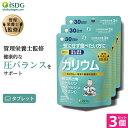 【3個セット】《管理栄養士監修》 ミネラルサポート サプリ カリウム 90粒 3袋 90日分 サプリメント クエン酸 ビタミ…