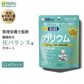 【送料無料】《管理栄養士監修》 ミネラルサポート サプリ カリウム 90粒 30日分 サプリメント クエン酸 ビタミン カゼイン