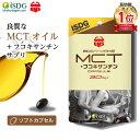 【 送料無料 】MCTオイル サプリ MCT+フコキサンチン 120粒 30日分 サプリメント ソフトカプセル 中鎖脂肪酸 フコイダ…